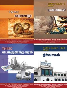 TNPSC GROUP I & II PRELIMINARY   (Tamil medium)